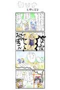 004 一転攻勢(1)