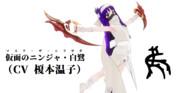 ニンジャコンバット七忍衆 ②「マスク・ザ・シラサギ」