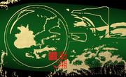「珈琲 100」※線画・金色・背景緑色・おむ08905