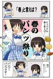 小さいけど大きい神戸屋のお姉さんと春のパン○まつり。