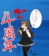 艦これアーケード四周年記念イラスト