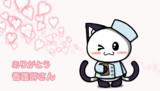 ポジティブ猫ヤミー君  「ありがとう看護師」