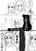 しゅらーばぁと☆レボリューション