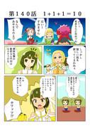 ゆゆゆい漫画140話