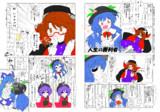 マウント合戦_天子VS菫子【東方】