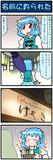 がんばれ小傘さん 3426