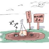 沼にはまる翔鶴