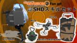 DIVISION2 SHDスキルセット【MMDモデル配布】