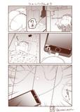 むっぽちゃんの憂鬱176