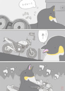 エンペラーじゃないペンギン8 傾斜
