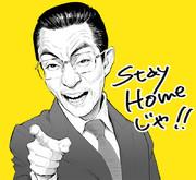 StayHome!!