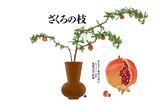 【MMDアクセサリ配布】ざくろの枝と実