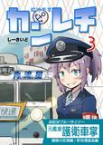 カンレチ3【5月新刊】