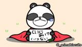 筆談パンダ【あにまるびすけっと】