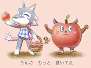 ゆうわくの あまい リンゴロウ