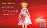 【MMD-OMF10】血まみれのメアリー(オリキャラ)配布