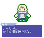 【ドット】宝蔵院胤舜