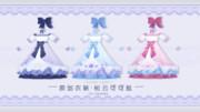 【MMD衣装】lolita风原创衣装-松云可可挞