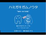 CD発売!?ハミガキノウタ/初音ミク
