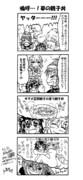 親子丼(意味深)