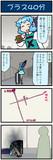 がんばれ小傘さん 3429