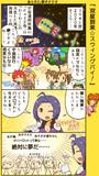 ミリシタ四コマ『双星到来☆スウィングバイ!』
