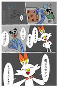 ヒバニー…page0001