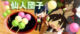 【MMD-OMF10】仙人団子【配布】