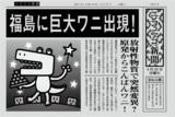 【GIFアニメ】原発からこんばんワニ