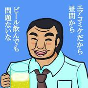 エアコミケだから、昼間から飲んでも問題ないな。
