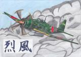 三菱 A7M2 烈風