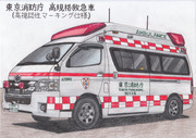 東京消防庁の救急車を高視認化してみた
