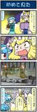 がんばれ小傘さん 3430
