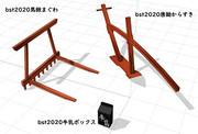 【MMD-OMF10】bst20200503農耕器具と牛乳ボックス
