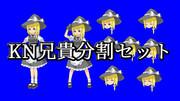【2020年11月8日更新】新クリ風KN兄貴分割セット