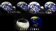 【MMDアクセサリ】月と地球【モデル配布】
