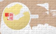 「珈琲 100」※和・背景銀色・おむ08911