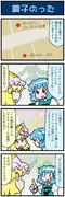 がんばれ小傘さん 3431