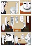 メガネ吸血鬼ちゃん 過去話④-2/6