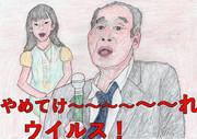 左卜全とLe coupleの藤田さん