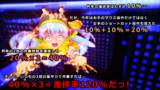 【第12回東方ニコ童祭】けーき理論