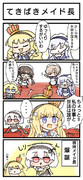 【激ホマ4コマ 】てきぱきメイド長