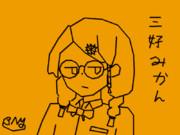 【よその子】三好みかん ちゃん【ウゴツール】