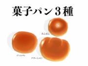 【MMDアクセサリ配布】菓子パン3種【MMD-OMF10】