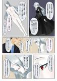 メガネ吸血鬼ちゃん 過去話④-3/6