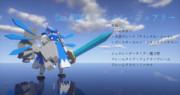 BCF Sca-X09 アイシクル・フェアリー