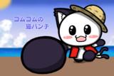 ポジティブ猫ヤミー君  「ワンピース  ルフィ」