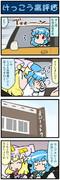 がんばれ小傘さん 3433