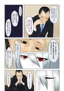 メガネ吸血鬼ちゃん 過去話④-4/6