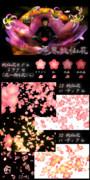 【MMD-OMF10】桃仙花【2D&3Dパーティクル配布】